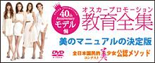 DVD「オスカープロモーション教育全集 モデル編」