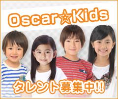 OscarKidsタレント募集中!!