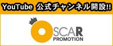 オスカープロモーションYouTube公式チャンネル開設!!
