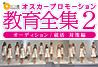 「オスカープロモーション教育全集」DVD第2弾