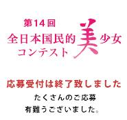 全日本国民的<br />美少女コンテスト