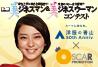 第2回美ジネスマン&美ジネスウーマンコンテスト開催!!