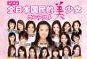 第14回全日本国民的美少女コンテストテレビ放送!!