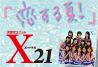 【X21】2ndシングル「恋する夏!」発売告知