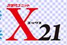 【X21】ファンコレにて写真販売開始