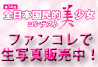 第14回美女コン_ファンコレ
