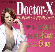 米倉涼子 主演ドラマ<br />「ドクターX ~外科医・大門未知子~」