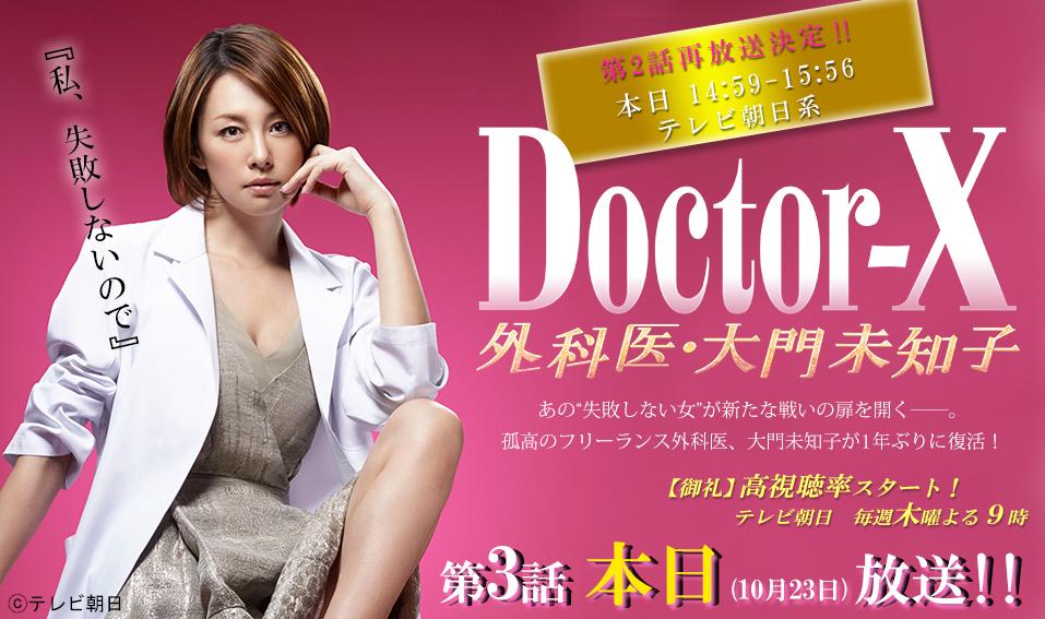 Doctor-X 3