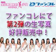 第14回全日本国民的美少女コンテスト受賞者<br />ファンコレ登場!