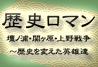 歴史ロマン 壇ノ浦・関ヶ原・上野戦争~歴史を変えた英雄達
