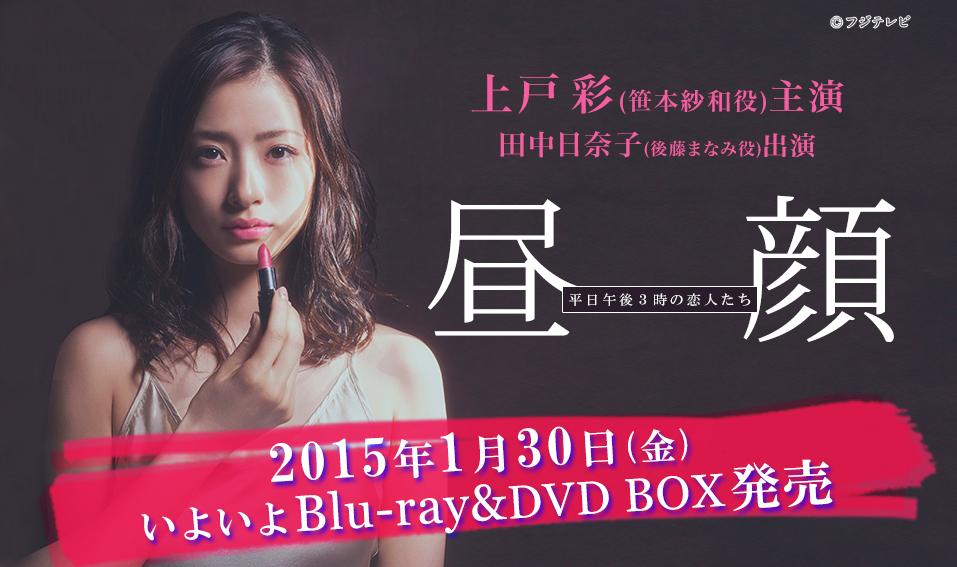 昼顔_DVD