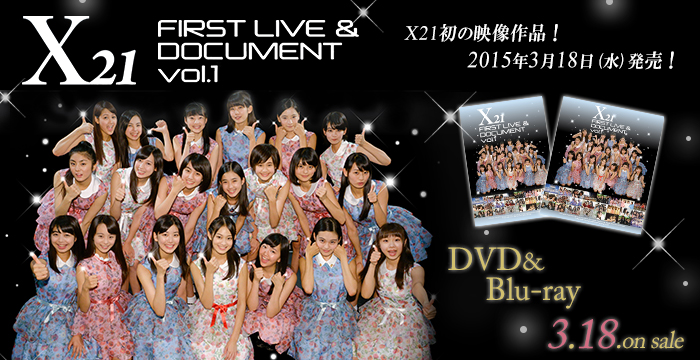 X21 1stDVD・Blu-ray「X21 FIRST LIVE & DOCUMENT vol.1」