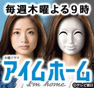 上戸彩 ヒロイン出演<br />ドラマ「アイムホーム」