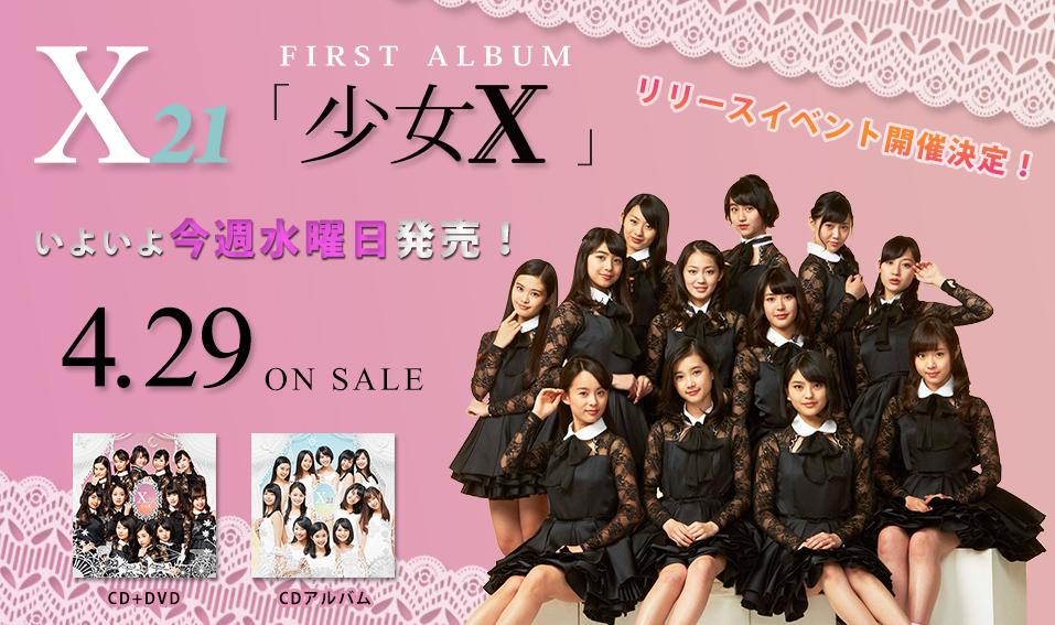 X21 1stアルバム「少女X」