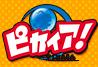 アニメ「ピカイア!」