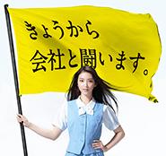 武井咲 主演ドラマ<br />「エイジハラスメント」