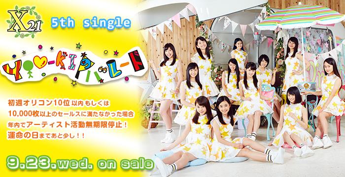 X21_5th_single「YOU-kIのパレード」