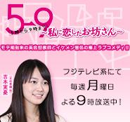 吉本実憂 出演ドラマ<br />「5→9~私に恋したお坊さん~」
