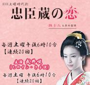武井咲主演 NHK土曜時代劇「忠臣蔵の恋~四十八人目の忠臣~」