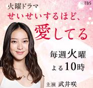武井咲主演 TBS系ドラマ「せいせいするほど、愛してる」