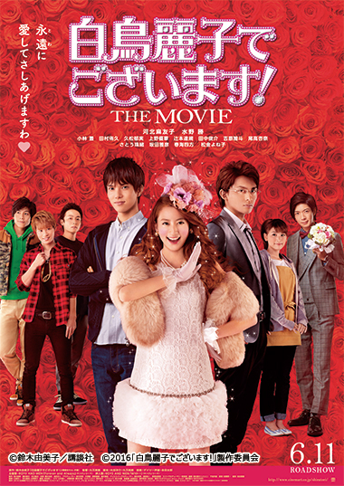 kawakita_shiratori_movie380w_credit