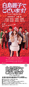 kawakita_shiratori_movie_ticket_100w