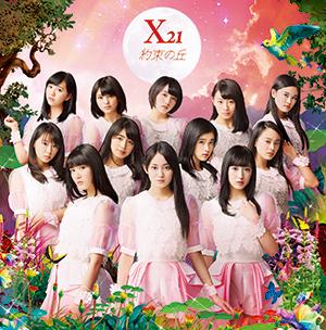 x21_7thsg_yakusoku_83496_300w