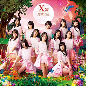 x21_7thsg_yakusoku_83497_300w