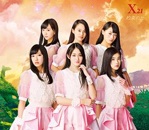 x21_7thsg_yakusoku_83498_300w