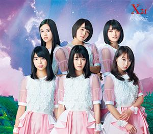 x21_7thsg_yakusoku_83499_300w
