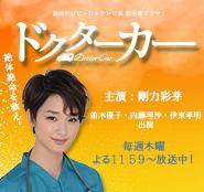 剛力彩芽主演  プラチナイト木曜ドラマ「ドクターカー」