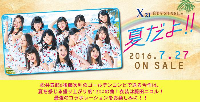X21 8thシングル「夏だよ‼」