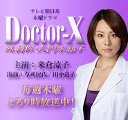 米倉涼子主演 「ドクターX~外科医・大門未知子~」