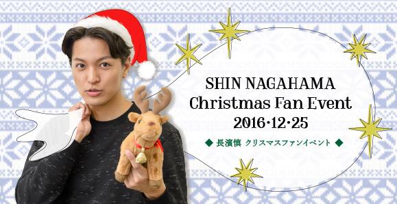 長濱慎「クリスマスファンイベント」