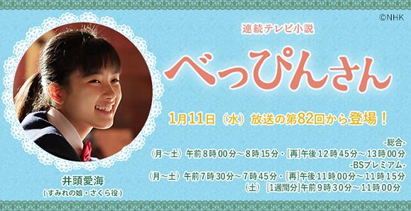 井頭愛海出演 NHK連続テレビ小説「べっぴんさん」毎週月曜~土曜あさ8:00~