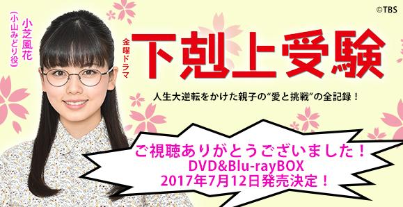 【7月12日DVD&Blu-rayBOX発売決定!】小芝風花出演 TBS金曜ドラマ「下剋上受験」
