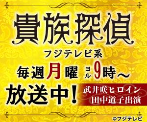 【第7話、5月29日放送!】武井咲、田中道子出演「貴族探偵」毎週月曜21:00~放送!