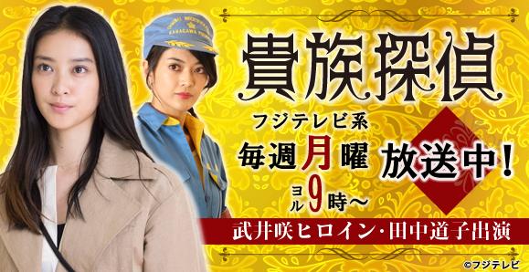 【武井咲、田中道子】【第3話、5月1日放送!】フジテレビ・ドラマ「貴族探偵」