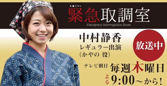 【第7話、6月1日放送!】中村静香「緊急取調室」レギュラー出演中!
