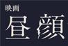 映画「昼顔」公式ブログ~平日午後3時の隣人日記~