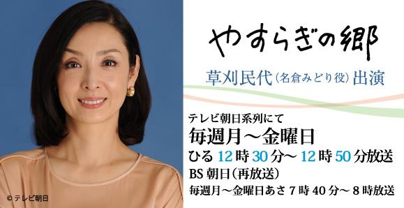 草刈民代 テレビ朝日ドラマ「やすらぎの郷」に出演中!