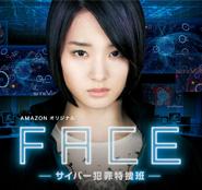 Amazonプライム・ビデオ オリジナルドラマ「フェイス―サイバー犯罪特捜班」