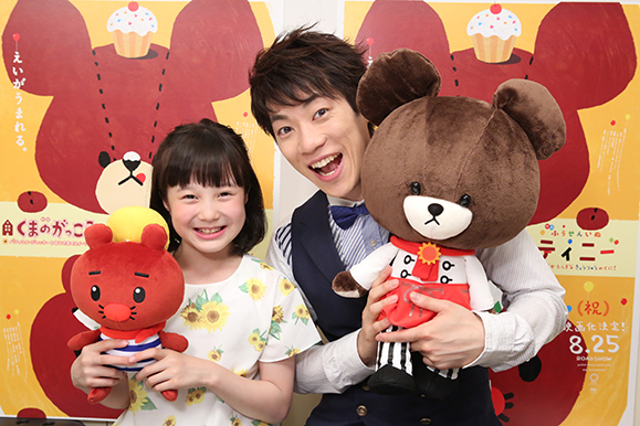 本田紗来 8月25日公開!映画「くまのがっこう&ふうせんいぬティニー」主題歌にコーラスで参加!