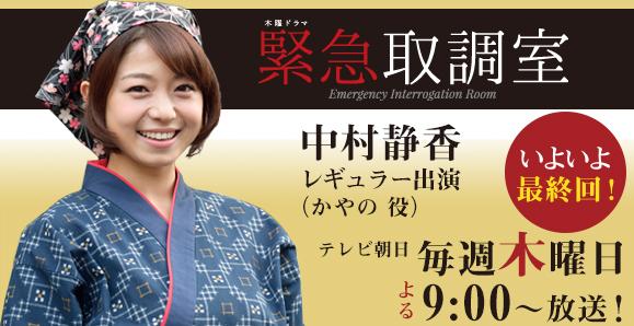 【ご視聴ありがとうございました!】中村静香レギュラー出演「緊急取調室」