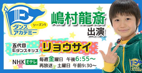 嶋村龍斎 毎週金曜「Eダンスアカデミー シーズン5」テレビ出演情報!