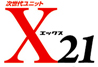 X21「Friday Night Party」