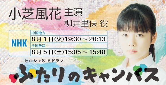 小芝風花 8月1日・5日「ふたりのキャンバス」出演情報!