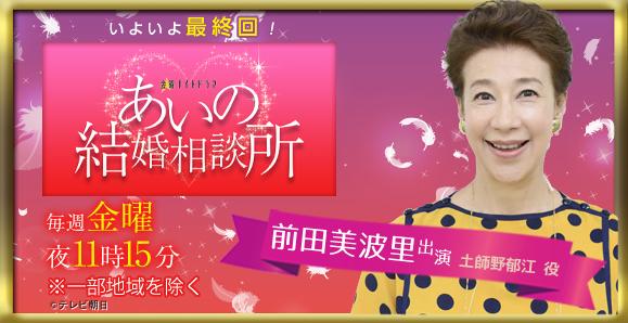 【ご視聴ありがとうございました!】前田美波里 金曜ナイトドラマ「あいの結婚相談所」出演情報!