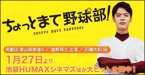 【男劇団 青山表参道X】【塩野瑛久】映画「ちょっとまて野球部!」出演情報!
