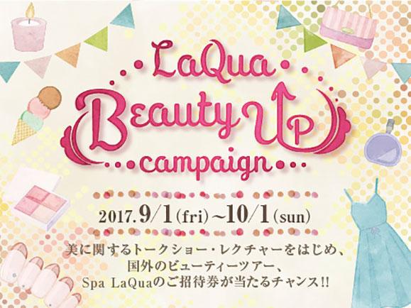 【9月18日開催!】LaQua ビューティーアップキャンペーン開催情報!